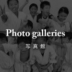 写真ギャラリー