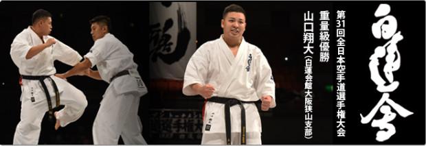 山口翔大|世界チャンピオン